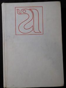 náhled knihy - Obecná biologie : celost. učebnice pro lék. fakulty