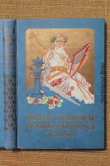 náhled knihy - Staré pověsti české