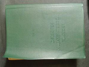 náhled knihy - Sborník veterinárních předpisů 2