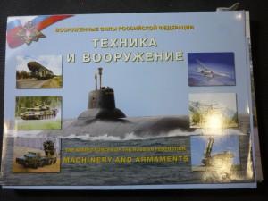 náhled knihy - Technika a zbrojení / v ruském jazyce /