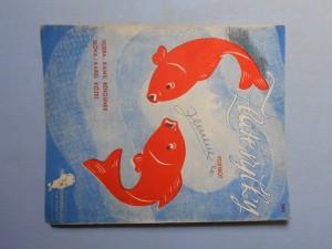 náhled knihy - Zlaté rybky : Foxtrot