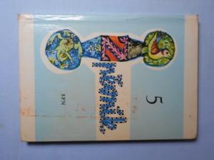 náhled knihy - Zpěvník pro 5. ročník základní devítileté školy