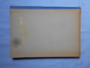 náhled knihy - Svědectví Kounicových kolejí