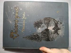 náhled knihy - Večerní písně Vítězslava Hálka