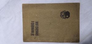 náhled knihy - 50 Moravských a Slováckých písní