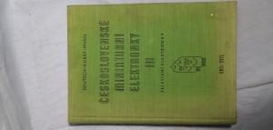 náhled knihy - Československé miniaturní elektronky. III., Televizní elektronky
