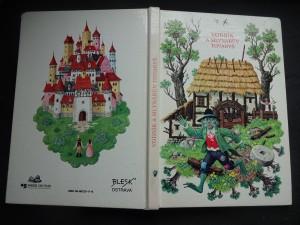 náhled knihy - vodník a mlynářův tovaryš