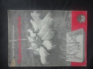 náhled knihy - Kapounování drůbeže ...