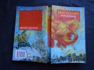 náhled knihy - PÁTÝ ELEFANT