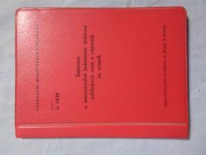 náhled knihy - Směrnice o mezinárodně jednotném číslování nákladních vozů a nápisech na vozech