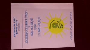 náhled knihy - Kniha s léčivými obrázky - Příčiny nemocí a jejich léčení duchem a přírodními prostředky